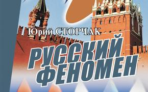 Особый путь Руси