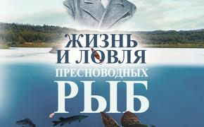 Библия рыбака