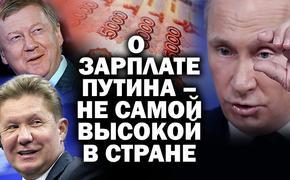 Зачем нищий народ считает деньги в чиновничьих карманах и кто зарабатывает больше Путина?