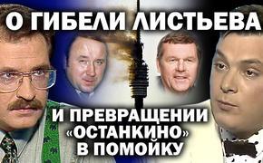Андрей Разин: Первый канал никто не мочит, потому что он нужен власти