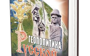Особый русский путь
