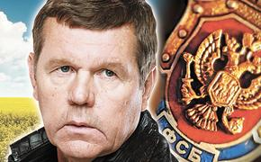 Генерал ФСБ против барда Новикова