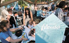 На участие в конкурсе грантов мэра Москвы среди НКО подано более тысячи заявок