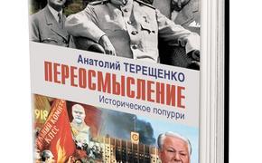 Книга Анатолия Терещенко «Переосмысление. Историческое попурри»: от Грозного до Ельцина