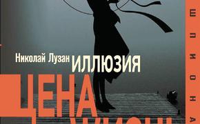 Книга Николая Лузана «Иллюзия. Цена – жизнь»: неизвестные подробности о событиях в Абхазии и Южной Осетии