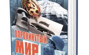 Книга Леонида Ивашова «Опрокинутый мир»: о тайнах Коминтерна и поиске «города богов»