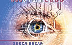 Путешественник Алексей Хохлатов: о будущем в книге «НЕОСФЕРА 2053 – эпоха после блокчейн»