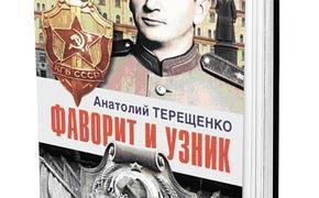 Как сын саратовского священника стал руководителем внешней разведки СССР