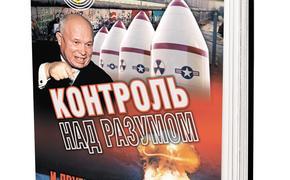 Холодная война: официальная пропаганда имела мало общего с реальностью
