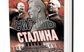 В книге «Смерть Сталина» историк Леонид Млечин рассказал о последних часах жизни советского вождя