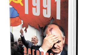 В книге «1991. Заговор? Переворот? Революция?» Леонид Млечин рассказывает о событиях перед распадом СССР
