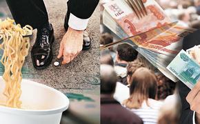 Критерии бедности и богатства в России