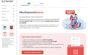 В Москве на выборах в Госдуму среди участников онлайн-голосования разыграют 100 автомобилей и 20 квартир