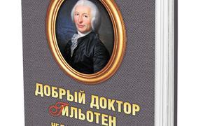 В издательстве «АН» вышла книга Сергея Нечаева «Добрый доктор Гильотен. Человек, который не изобретал гильотину»