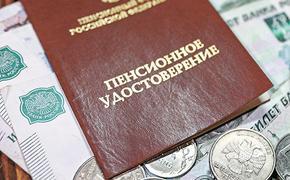 Граждане РФ могут уйти на пенсию, не отрабатывая две недели