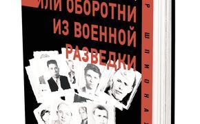 В издательстве «АН» вышла новая книга Анатолия Терещенко «Записки опера, или Оборотни из военной разведки»