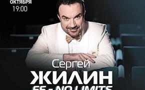 Юбилейный концерт Сергея Жилина и оркестра «Фонограф-Симфо-Джаз» пройдёт в Crocus City Hall 31 октября