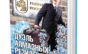 Книга Вячеслава Щепоткина «Дуэль алмазных резидентов» вышла в издательстве «АН»