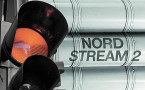 Западные спецслужбы препятствуют сертификации «Северного потока – 2»