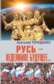 Русь - неделимое будущее...