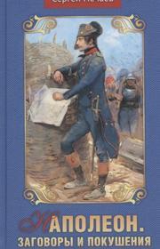 Наполеон. Заговоры и покушения