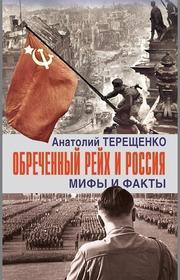 Обреченный Рейх и Россия. Мифы и факты