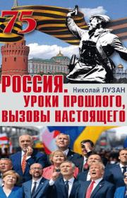 Россия. Уроки прошлого, вызовы настоящего