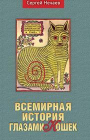 Всемирная история глазами кошек