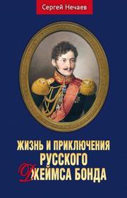 Жизнь и приключения русского Джеймса Бонда