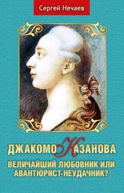 Джакомо Казанова. Величайший любовник или авантюрист-неудачник?