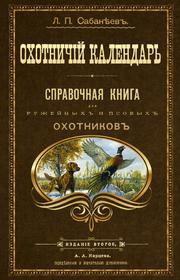 Охотничий календарь