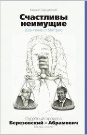 Счастливы неимущие (Евангелие от Матвея). Судебный процесс Березовский – Абрамович. Лондон, 2011/12