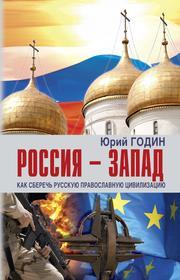 Россия – Запад. Как сберечь Русскую православную цивилизацию
