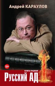 Русский ад. Книга первая