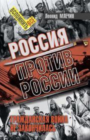 Россия против России: гражданская война не закончилась