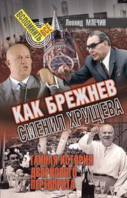 Как Брежнев сменил Хрущева: тайная история дворцового переворота