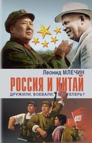 Россия и Китай: дружили, воевали, что теперь?