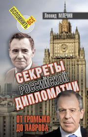 Секреты российской дипломатии: от Громыко до Лаврова