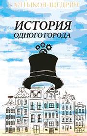 История одного города