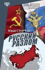 Русский разлом