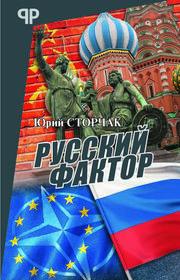 Русский фактор