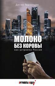 Молоко без коровы: как устроена Россия