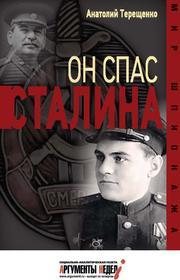 Он спас Сталина