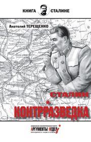 Сталин и контрразведка