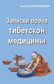 Записки врача тибетской медицины