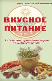 Вкусное питание: Тибетская врачебная наука об искусстве еды