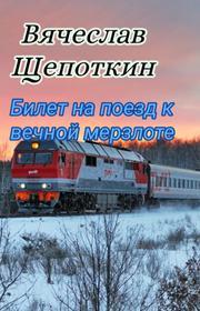 Билет на поезд к вечной мерзлоте